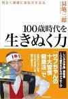 100歳時代を生きぬく力【電子書籍】[ 昇地三郎 ]