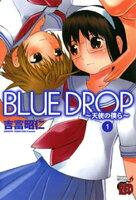 BLUE DROP ~天使の僕ら~の画像