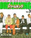 ドリームキング(3)【電子書籍】[ 柳内大樹 ]