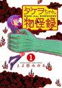 タケヲちゃん物怪録(1)【電子書籍】[ とよ田みのる ]