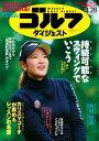 週刊ゴルフダイジェスト 2020年4月28日号【電子書籍】