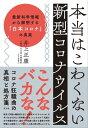 本当はこわくない新型コロナウイルス 最新科学情報から解明する「日本コロナ」の真実【電子書籍】[ 井上 正康 ]