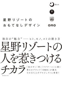 星野リゾートのおもてなしデザイン【電子書籍】