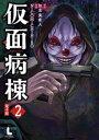 仮面病棟 2巻【電子書籍】[ 知念実希人(実業之日本社) ]