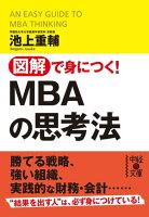図解で身につく!MBAの思考法
