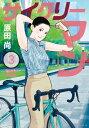 サイクリーマン(3)【電子書籍】[ 原田尚 ]