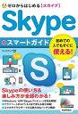 ゼロからはじめる Skypeスマートガイド【電子書籍】[ リンクアップ ]