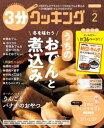 【日本テレビ】3分クッキング 2...