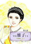皇后 雅子さま〜笑顔輝くまで〜 2話【電子書籍】[ 折原みと ]