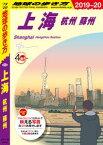 地球の歩き方 D02 上海 杭州 蘇州 2019-2020【電子書籍】
