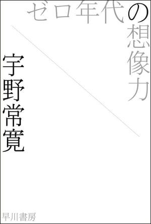 ゼロ年代の想像力【電子書籍】[ 宇野 常寛 ]