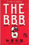 THE B.B.B.(6)【電子書籍】[ 秋里和国 ]