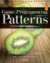 Game Programming Patternsソフトウェア開発の問題解決メニュー【電子書籍】[