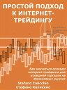 楽天Kobo電子書籍ストアで買える「Простой подход к интернет-трейдингуКак научиться основам интернет-трейдинга для успешной торговли на финансовых рынках【電子書籍】」の画像です。価格は105円になります。