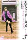 天才ファミリー・カンパニー (3)【電子書籍】[ 二ノ宮知子 ] - 楽天Kobo電子書籍ストア