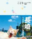 ことりっぷ 長崎 ハウステンボス・五島列島【電子書籍】[ 昭文社 ]