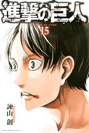 コミック, その他  attack on titan15