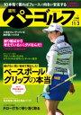 週刊パーゴルフ 2020/11/...