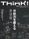 Think! 2013 Summer No.46 特集:分析力を鍛える【電子書籍】