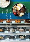 六甲かもめ食堂の野菜が美味しいお弁当少しの仕込みで生み出す毎日食べたくなる味【電子書籍】[ 船橋律子 ]