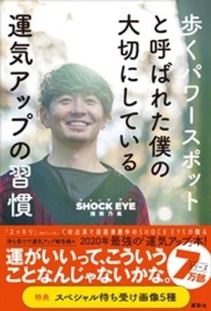 小説・エッセイ, エッセイ  SHOCK EYE