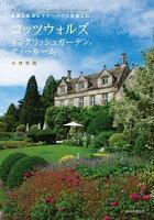 コッツウォルズ イングリッシュガーデンとティールーム 庭園と紅茶とマナーハウスを楽しむ