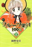 フルーツ果汁100% 1