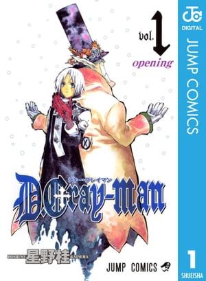 少年, 集英社 ジャンプC D.Gray-man 1