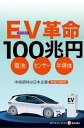 EV(電気自動車)革命100兆円【電子書籍】[ 週刊エコノミ