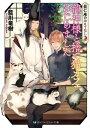 龍仁庵のおもてなし 龍神様と捨て猫カフェはじめました【電子限定特典付き】【電子書籍】[ 藍川竜樹 ]