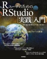 RユーザのためのRStudio[実践]入門 ーtidyverseによるモダンな分析フローの世界ー
