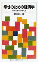 幸せのための経済学 〈知の航海〉シリーズ 効率と衡平の考え方【電子書籍】[ 蓼沼宏一 ]
