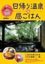 新・札幌から行く日帰り温泉&昼ごはん【HOPPAライブラリー】【電子書籍】[ 亜璃西社 ]