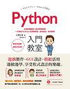Python入門教室:8堂基礎課程+程式範例練習,一次學會Python的原理概念、基本語法、實作應用いちばんや...