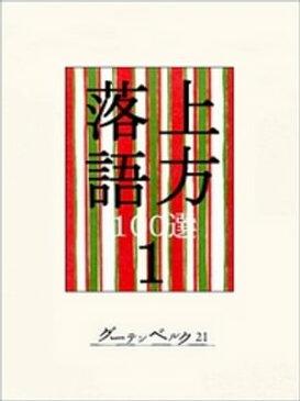 上方落語100選 1【電子書籍】[ 笑福亭松鶴 ]