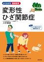 変形性ひざ関節症【電子書籍】[ 八木 ]