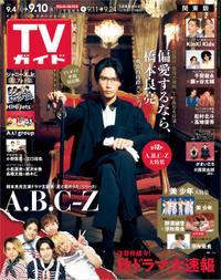TVガイド 2021年 9月10日号 関東版【電子書籍】[ 東京ニュース通信社 ]