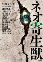 ネオ寄生獣【期間限定試し読み増量版】