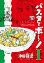 パスタでボ〜ノ 1巻【電子書籍】...