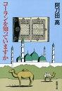コーランを知っていますか(新潮文庫)【電子書籍】[ 阿刀田高 ]