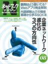 ネットワークマガジン 2006年...