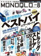 MONOQLO 2014年8月号【電子書籍】[ 晋遊舎 ]
