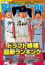 別冊野球太郎 2020春 ドラフト候補最新ランキング【電子書籍】