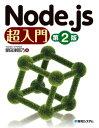 Node.js 超入門[第2版]【電子書籍】[ 掌田津耶乃 ]