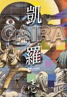 凱羅 GAIRA ー妖都幻獣秘録ー 1