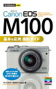 今すぐ使えるかんたんmini Canon EOS M100 基本&応用 撮影ガイド【電子書籍】[ かくたみほ ]