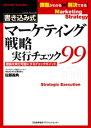 マーケティング戦略実行チェック99【電子書籍】[ 佐藤義典