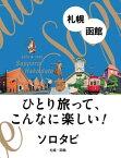ソロタビ 札幌・函館【電子書籍】