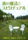 恋の魔法とスピリチュアル【電子書籍】[ 鮫島礼子 ]