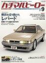 ハチマルヒーロー vol.61【...